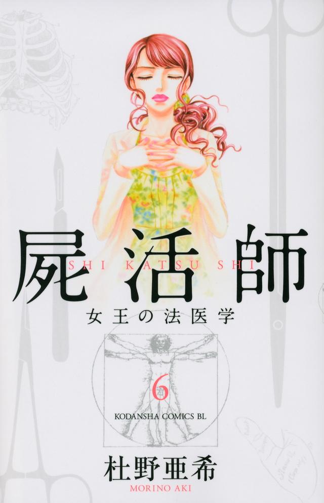 屍活師 女王の法医学(6)