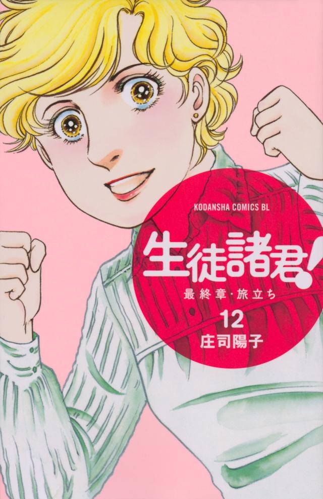 生徒諸君! 最終章・旅立ち(12)