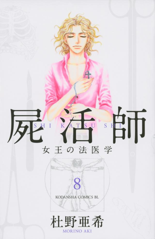 屍活師 女王の法医学(8)