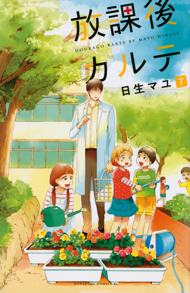 放課後カルテ(7)
