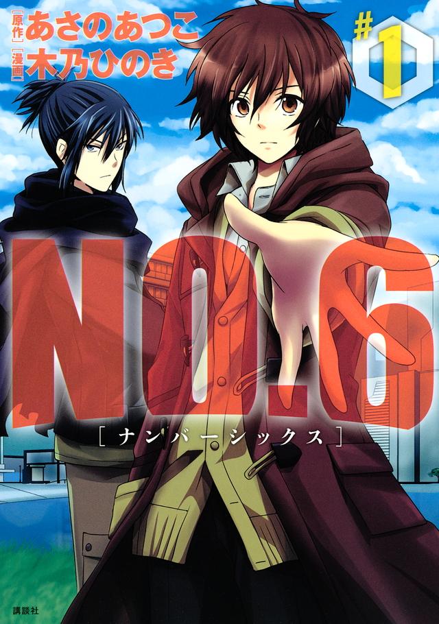NO.6〔ナンバーシックス〕(1)