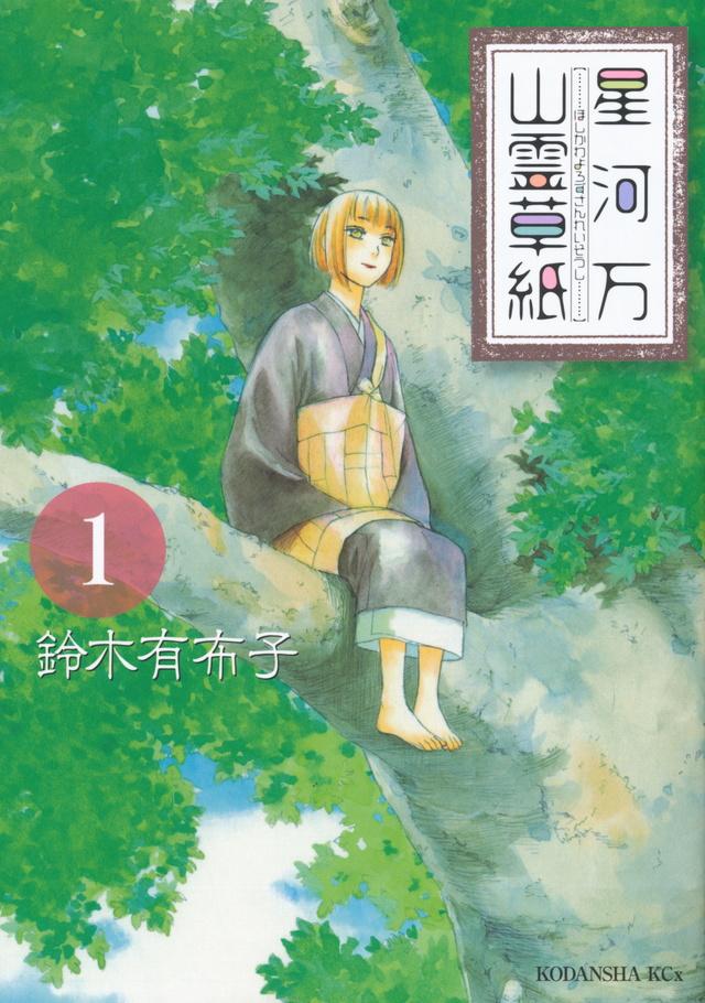 星河万山霊草紙(1)