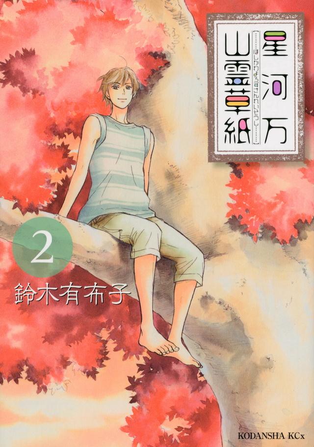 星河万山霊草紙(2) <完>