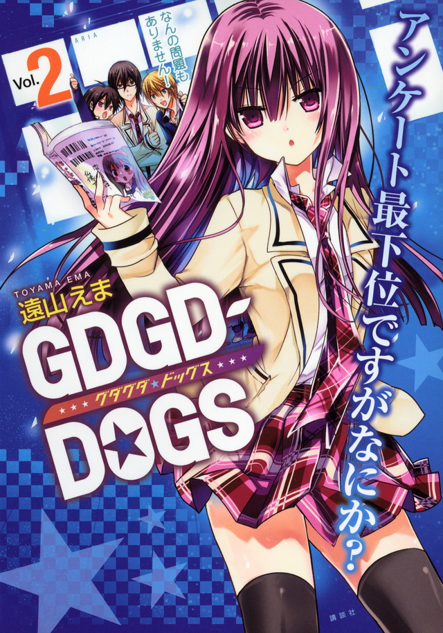 GDGD-DOGS(2)