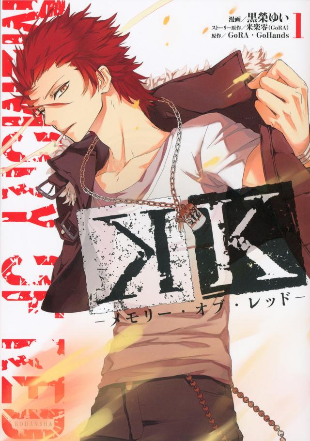 K -メモリー・オブ・レッド-(1)
