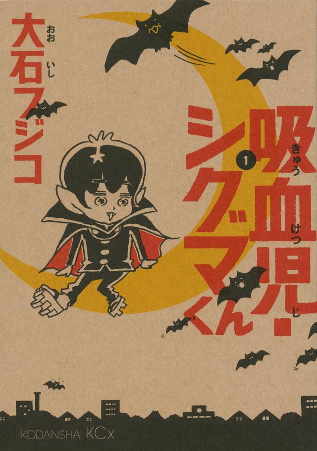 吸血児・シグマくん(1)