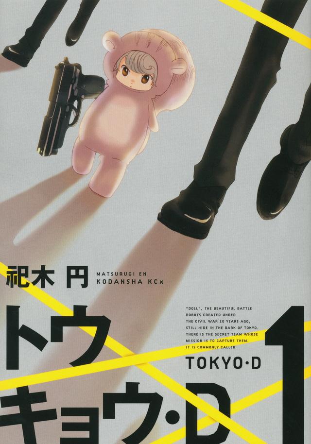 トウキョウ・D(1)