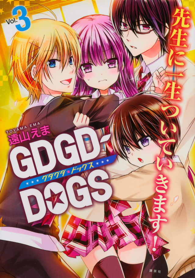 GDGD-DOGS(3)<完>