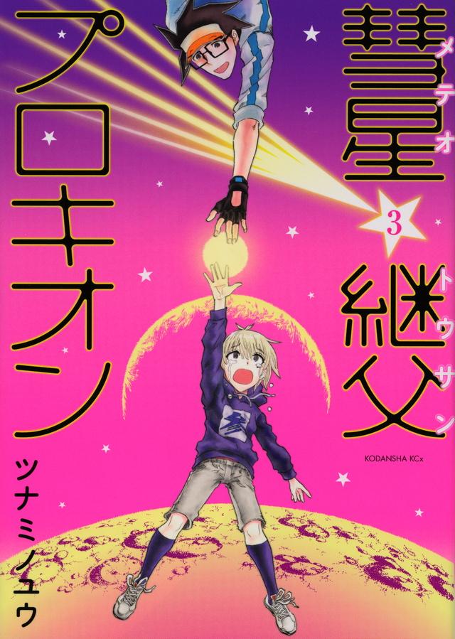 彗星継父プロキオン(3)<完>
