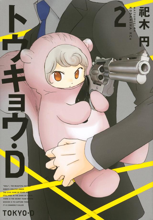 トウキョウ・D(2)<完>