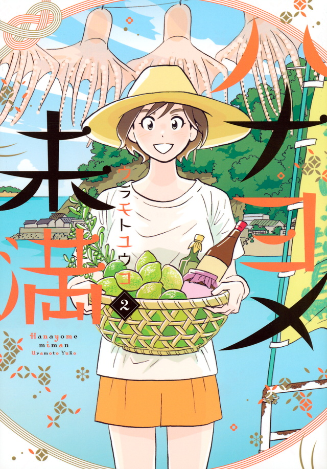 ハナヨメ未満(2)