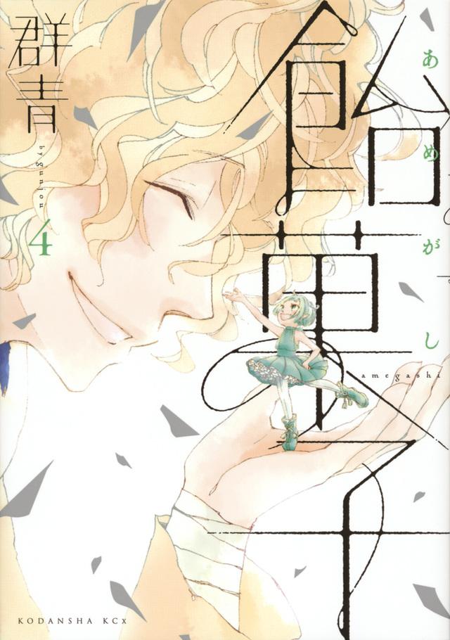 飴菓子(4)
