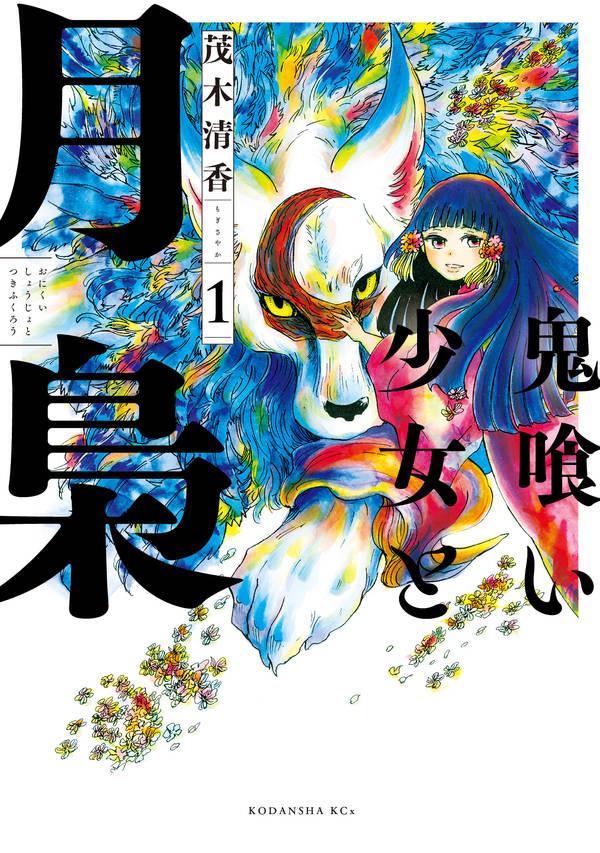 『鬼喰い少女と月梟』1巻