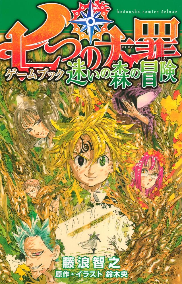 七つの大罪 迷いの森の冒険