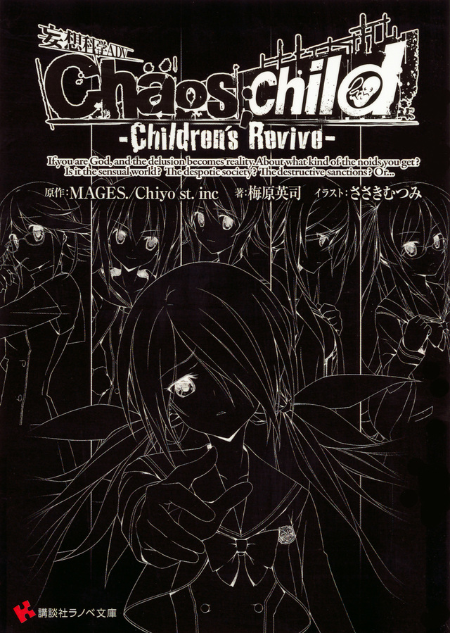 『Chaos;Child -Children's Revive-』書影