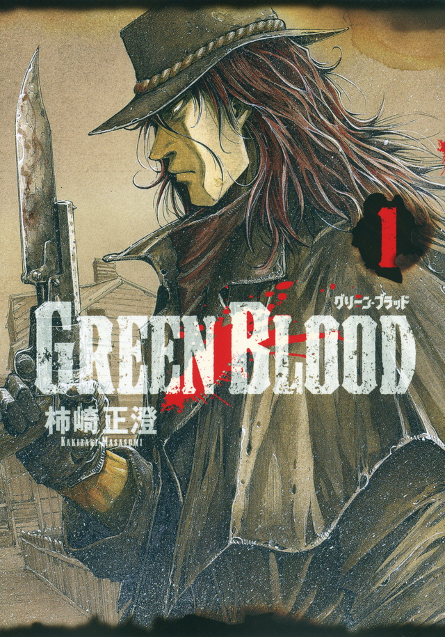 GREEN BLOOD(1)