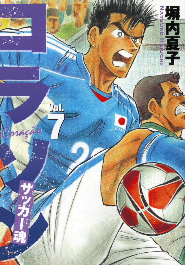 コラソン サッカー魂(7)
