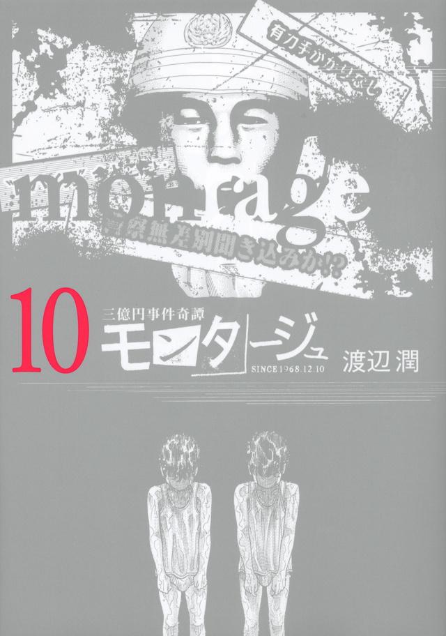 モンタージュ(10)