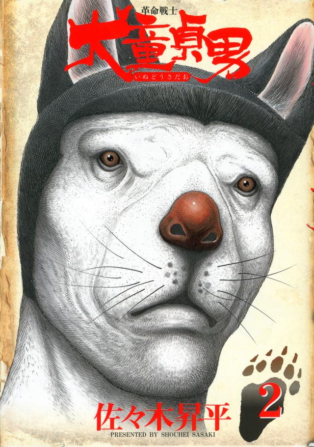 革命戦士 犬童貞男(2)<完>
