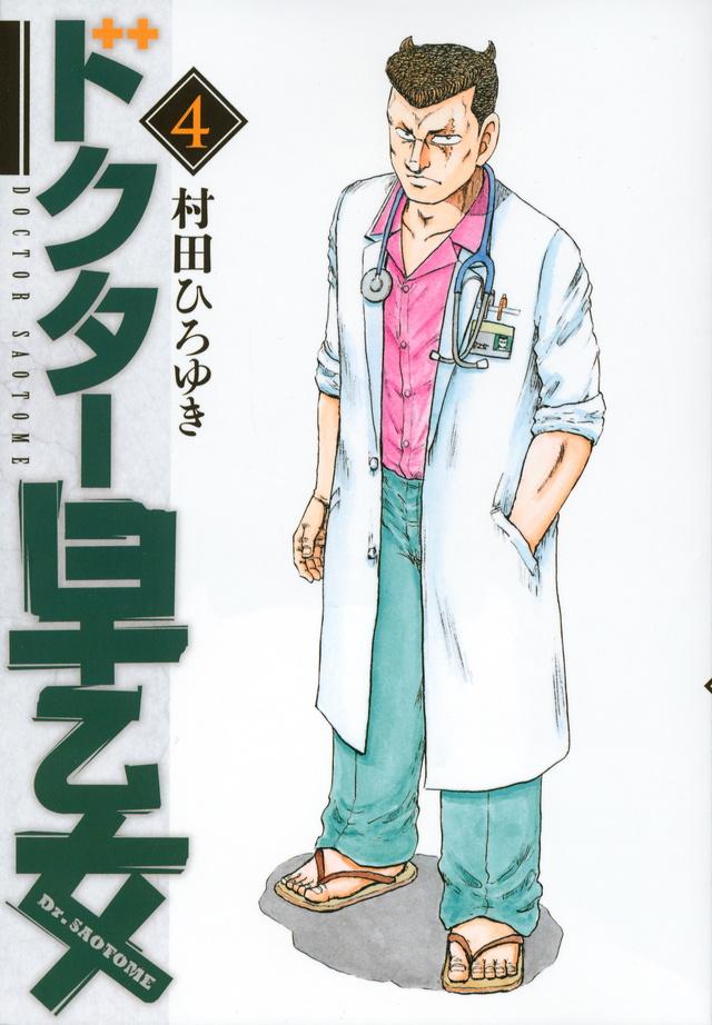 ドクター早乙女(4)