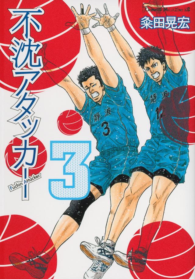 不沈アタッカー(3)