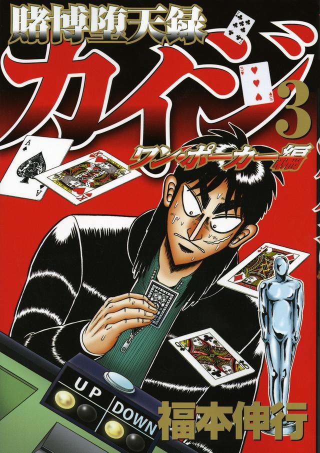 賭博堕天録カイジ ワン・ポーカー編(3)