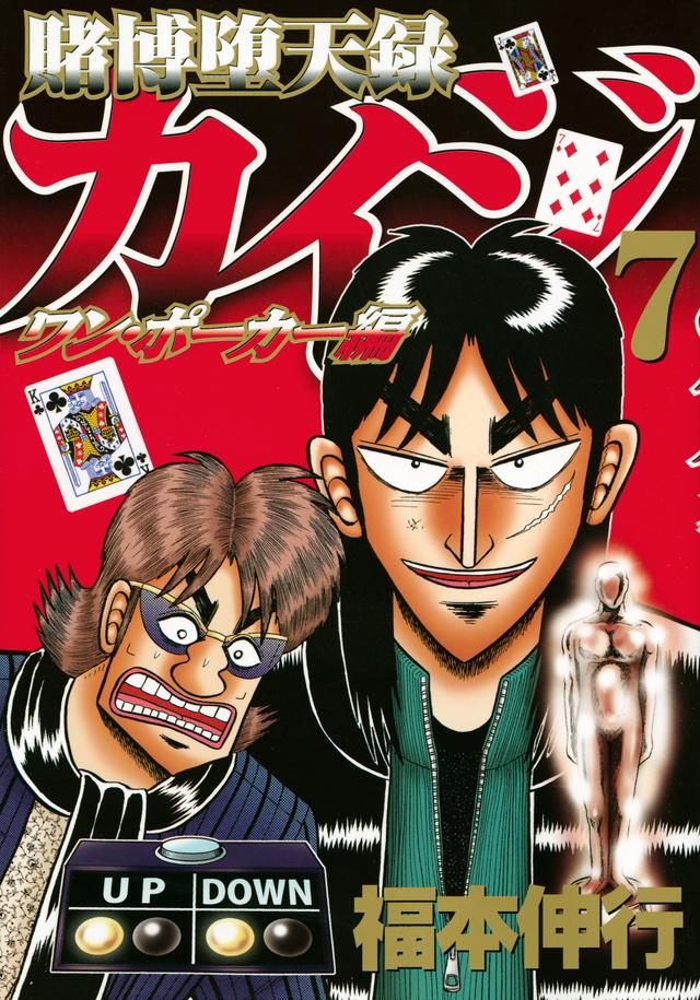 賭博堕天録カイジ ワン・ポーカー編(7)