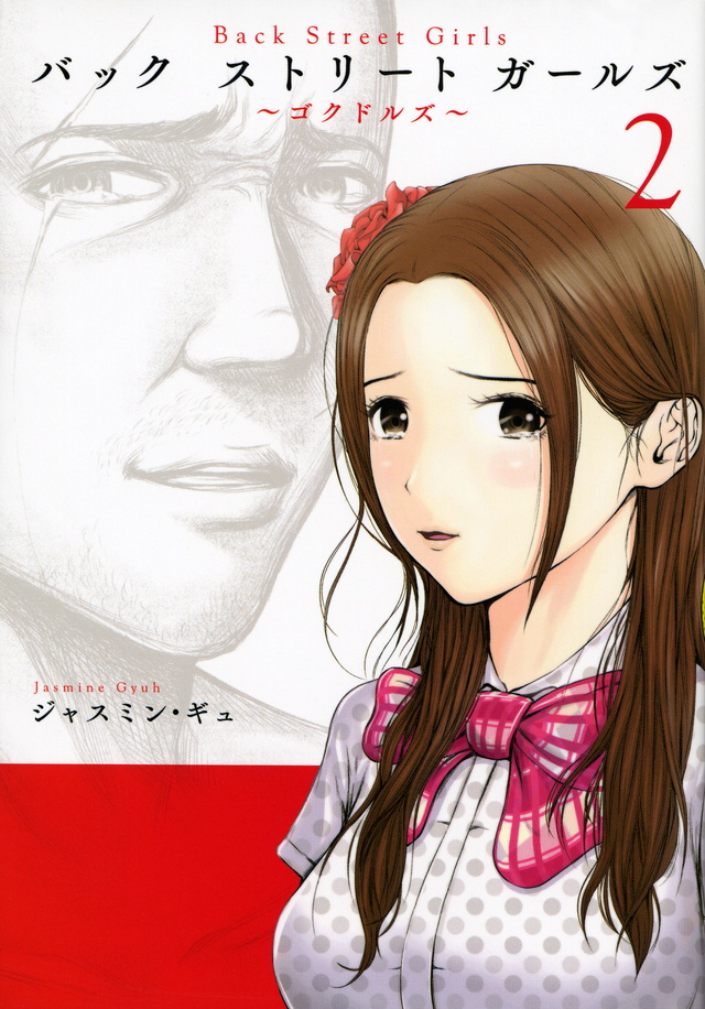 Back Street Girls(2)