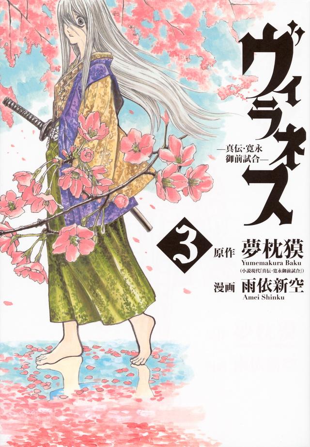 ヴィラネス -真伝・寛永御前試合-(3)
