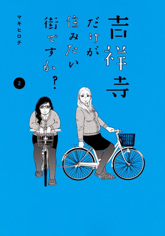吉祥寺だけが住みたい街ですか?(2)