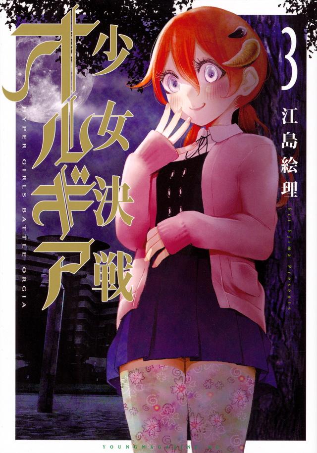 少女決戦オルギア(3)<完>