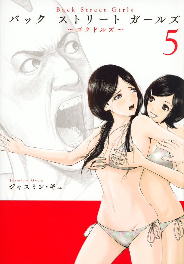 Back Street Girls(5)