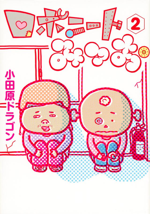 ロボニートみつお(2)