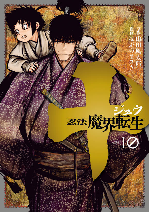 十 ~忍法魔界転生~(10)
