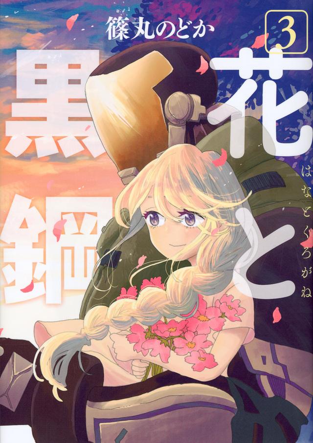 花と黒鋼(3)
