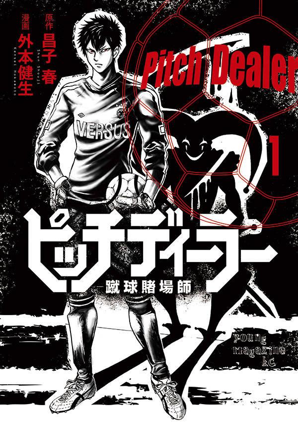 ピッチディーラー ‐蹴球賭場師‐(1)