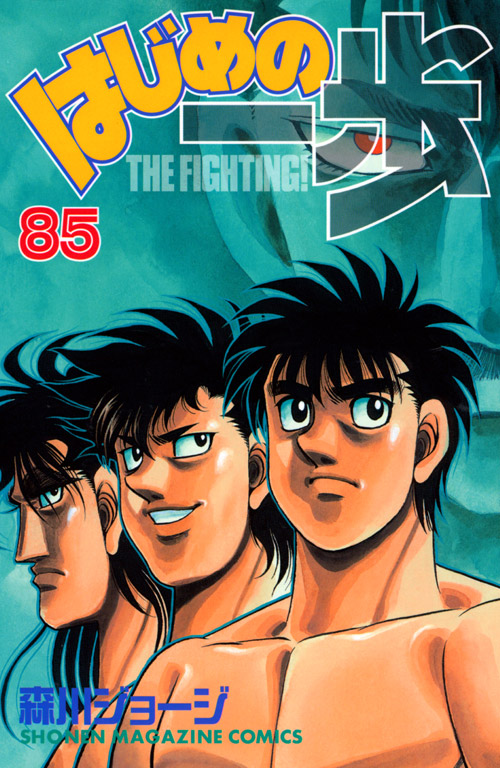 はじめの一歩(85)