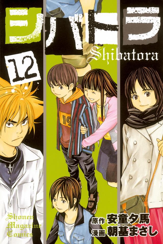 シバトラ(12)