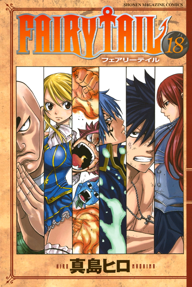 FAIRY TAIL(18)