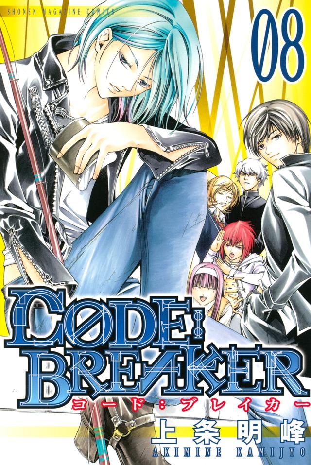 C0DE:BREAKER(8)