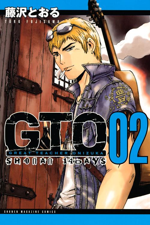 GTO SHONAN 14DAYS(2)