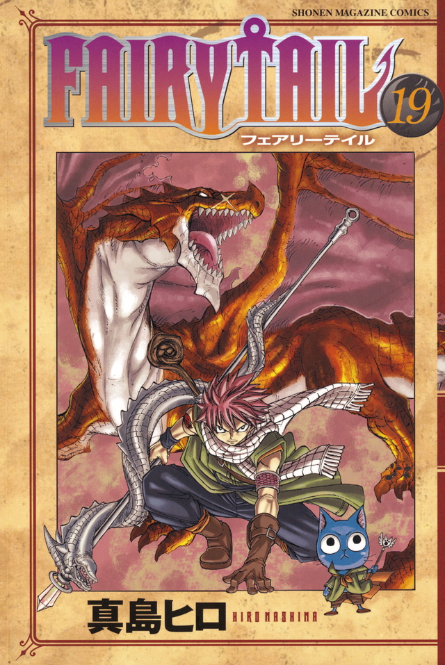 FAIRY TAIL(19)