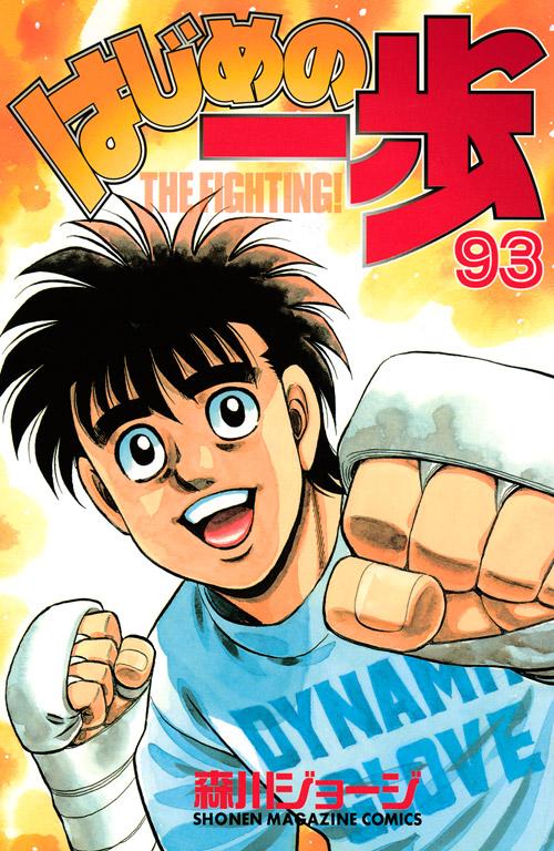 はじめの一歩(93)
