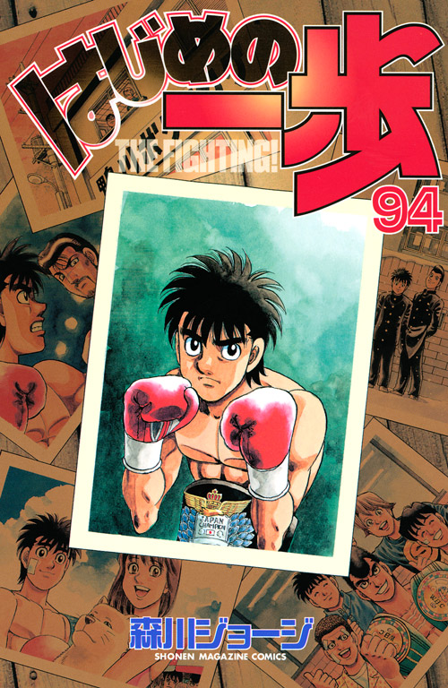 はじめの一歩(94)