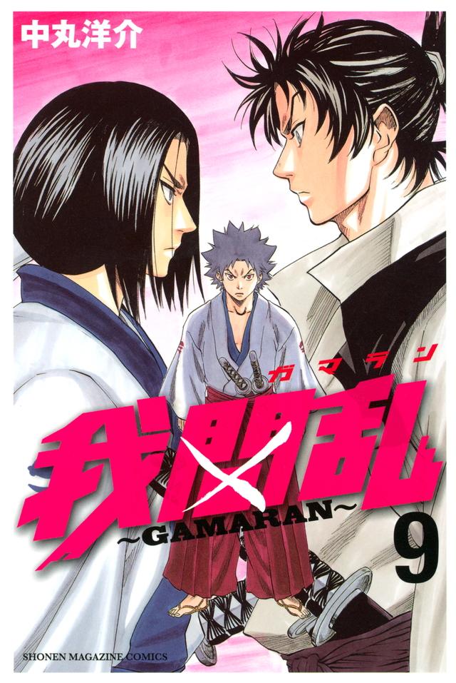 我間乱~GAMARAN~(9)