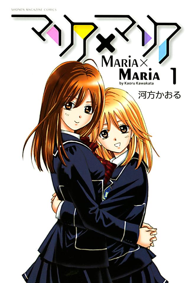 マリア×マリア(1)