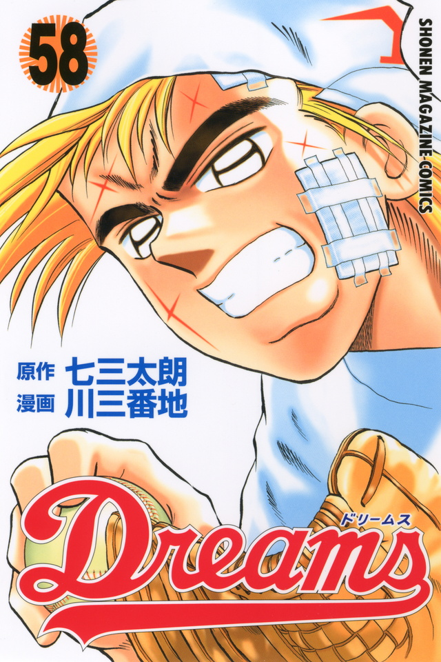 Dreams(58)
