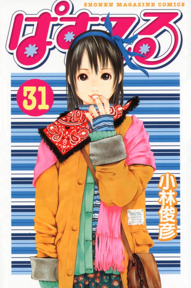 ぱすてる(31)