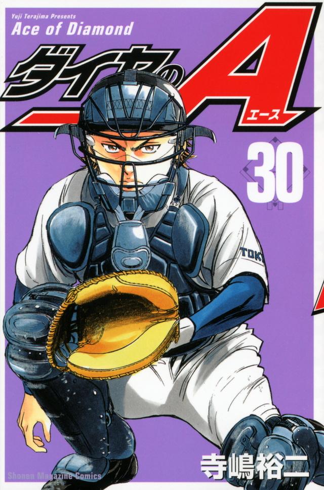 ダイヤのA(30)