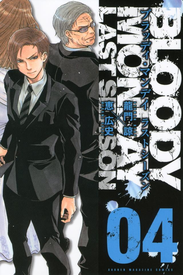 BLOODY MONDAY ラストシーズン(4)<完>